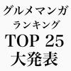 【漫画】「おすすめグルメマンガランキング」TOP 25【美味そう】