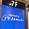 【サークルの飲み会におすすめ!】イカセンター@上野(体験型居酒屋!)
