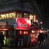 大阪旅行で一度行ってみたかったタコ焼き居酒屋「味穂」に行ってきた