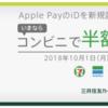 三井住友カード+Apple Payでコンビニ半額キャンペーン