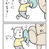 四コマ「ボール①」