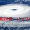 【最新】2016年台風20号発生 今後の進路は!?