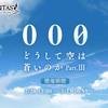【グラブル】『000(トリプルゼロ)-どうして空は蒼いのか Part.Ⅲ』攻略/報酬情報まとめ【グランブルーファンタジー】