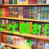 【2020年版】ネット通販ならどこで買う?素敵なボドゲ沼への片道切符。かもしれないボードゲームショップまとめ〈国内版〉