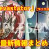 【灰流うららのイラスト違い・カクリヨノチザクラ収録決定】「duel devastator」(デュエルデバステイター)の予約・最新情報まとめ!手札誘発のイラストや収録カードを紹介