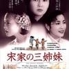 「宋家の三姉妹」 (1997年)