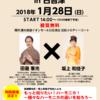 ハーモニカコンサートin日吉津レポート!!