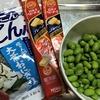 枝豆とチーズのポテトサラダの作り方!
