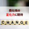 【日本株】商社の変化力に期待
