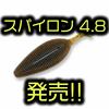 【GEECRACK】ブルーギルをイミテートした偏平シルエットワームに新サイズ「スパイロン4.8」追加!通販有!
