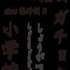 独特の書き順による隈取筆の筆文字書体「松月虹」