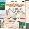 トラスコ中山9830株主優待カタログ2020年が到着。掲載品の参考販売価格は