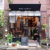 東中野「cafe iwabuti(カフェイワブチ)」