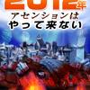 第6作 「2012年 アセンションはやって来ない」