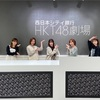 【オープン決定】西日本シティ銀行 HKT48劇場