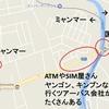 【ミャンマー】宿・バス・移動情報まとめ!