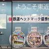 近江鉄道 静かなる変化 第19報 鉄道ヘッドマーク優秀作品展示 他