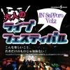 【合同ライブ】「大人のライブフェス IN 札幌 Vol.2」出演者募集!