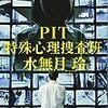PIT特殊心理捜査班・水無月玲
