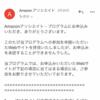 【ブログ日数15日目】amazonアソシエイトの審査に通らなかったorz