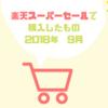 【2018年9月】楽天スーパーセールでお買い物!「楽天ママ割」でもっとお得になりました