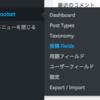 カスタムフィールドをプラグイン「Toolset Types」で実装する@WordPress