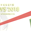 【新たな幕開け!シビれる1日】JAWS DAYS2018に参加してきました #jawsdays #jawsug