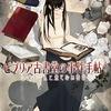 読了 三上 延「ビブリア古書堂の事件手帖7〜栞子さんと果てない舞台〜」
