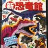 恐竜が好き(8)- 恐竜のペーパークラフト