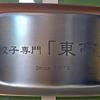 東亭の焼餃子と過ごした、15年間の至福