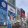 人生初『大阪』にひとり旅してきたよ!