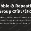 Bubble の Repeating Group の使い分け