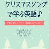 《新しいレッスンのお知らせ》クリスマスソングで英語を学ぼう!