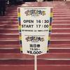 2019/03/02 ザンジバルナイト2019 -powered by mixi GROUP-@中野サンプラザ