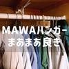 MAWAハンガー、まあまあいい。