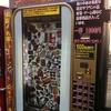 自販機のアウトロー「王様の宝箱」(※ここでは外角低めの意)