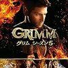 GRIMM/グリム シーズン5