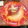 回転寿司の元祖「元禄寿司」本店に行ってきました