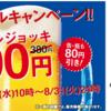 【吉呑み】吉野家ビール80円引き!キャンペーン中ですよ^^