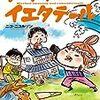 震災に関連する漫画
