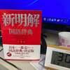 最近とても気になる漢字の先入観について