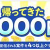 i2iポイントで「帰ってきた全員にもれなく10000円あげちゃうキャンペーン」!条件クリアでボーナスGET!