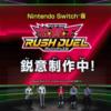 【遊戯王】任天堂switchにてラッシュデュエルのゲームが発売予定!?