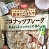【食感おもしろ!】日清シスコ「ココナッツフレーク」がシリアルなのにザクザクなんやで