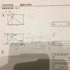 開成中学校平成29年度算数(3)