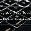 【Logicool Folio Touch 】純正Magic keyboardとどっちがいい? iPad用トラックパッド付キーボードケース【レビュー】