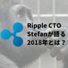 Ripple CTO Stefanが語る2018年(和訳)