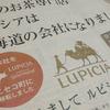 「ルピシア」が北海道の会社になりました
