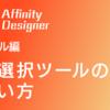 【iPad版 Affinity Designer】色選択ツール(スポイト)の使い方