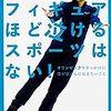 【読書】ソチ五輪 浅田真央選手のフリー演技後の涙の理由